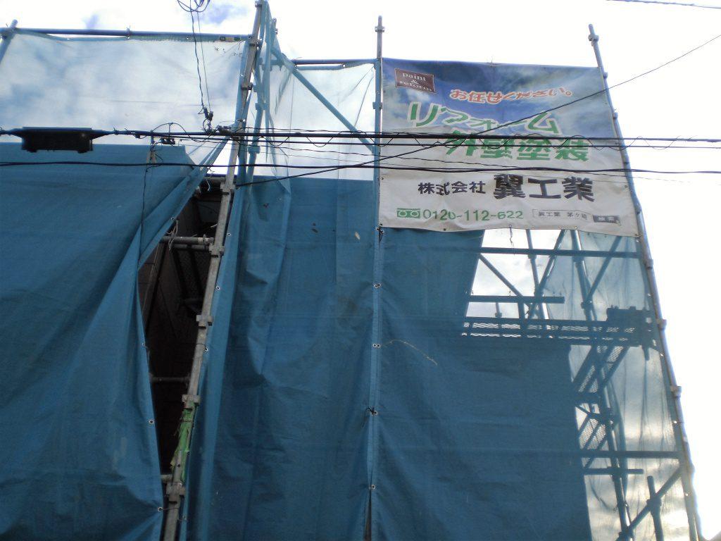 横浜市泉区T様邸 リフォーム工事