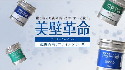 【商品紹介】美壁革命・伸びる塗料